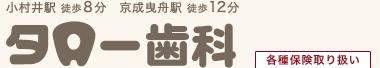 タロー歯科|曳舟・小村井・墨田区八広の歯医者・歯科