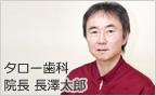 タロー歯科 院長 長澤太郎