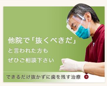 できるだけ抜かずに歯を残す治療